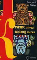 Кризис Запада - восход России