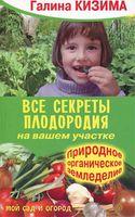 Все секреты плодородия на вашем участке. Природное органическое земледелие