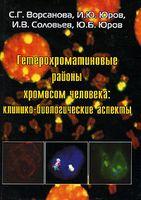 Гетерохроматиновые районы хромосом человека. Клинико-биологические аспекты