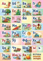 Алфавит белорусский. Обучающая игра (разрезная)