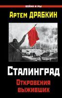Сталинград. Откровения выживших