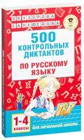 500 контрольных диктантов по русскому языку. 1- 4 класс