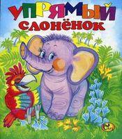 Упрямый слоненок