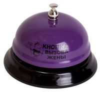 """Звонок """"Кнопка вызова жены"""" (85х85х60 мм)"""