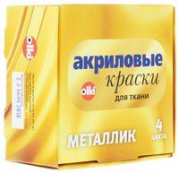 """Краски акриловые по ткани """"Olki. Металлик"""" (4 цвета)"""