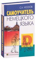 Самоучитель немецкого языка (+ CD)