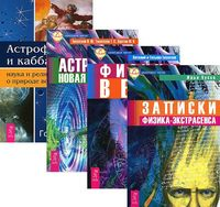 Астрофизика. Аструс. Записки физика. Физика веры (комплект из 4-х книг)