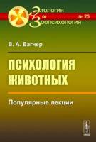 Психология животных. Популярные лекции (м)