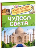 Чудеса света. Энциклопедия для детского сада