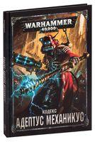 Warhammer 40.000. Кодекс: Адептус Механикус