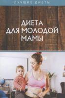 Диета для молодой мамы (м)