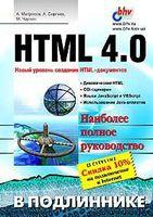 HTML 4.0. Наиболее полное руководство