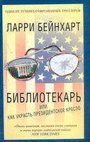 Библиотекарь, или Как украсть президентское кресло