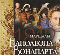 Маршалы Наполеона Бонапарта