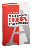 Польско-русский. Русско-польский словарь