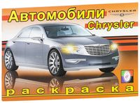 Автомобили Chrysler. Раскраска
