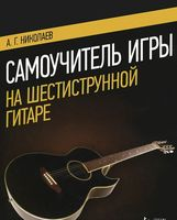 Самоучитель игры на шестиструнной гитаре. Учебное пособие