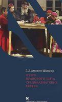 Очерк правового быта среднеазиатских евреев
