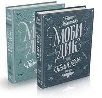 Моби Дик, или Белый кит (комплект из 2 книг)