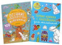 Осенние приключения Клевика. Первая книжка с наклейками для мальчиков (комплект из 2 книг)