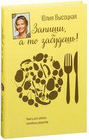 Книга для записи семейных рецептов (желтая)