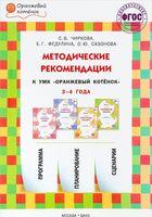 """Методические рекомендации к УМК """"Оранжевый котёнок"""" для занятий с детьми 3-4 года"""
