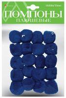 Помпоны плюшевые (20 шт.; 30 мм; синие)