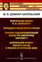 Политические идеалы М. М. Сперанского (м)