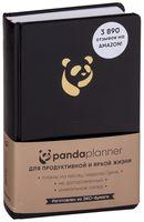 Panda planner (черный)