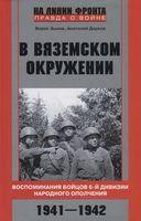 В вяземском окружении. Воспоминания бойцов 6-й дивизии народного ополчения. 1941-1942