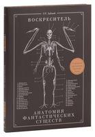 Воскреситель. Анатомия фантастических существ