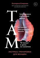 ТАМ. Экспресс-тренировки для женщин