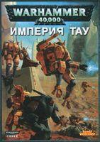 """Warhammer 40000 """"Кодекс: Империя Тау"""" (RU)"""