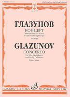 Глазунов. Концерт для саксофона-альта и струнного оркестра