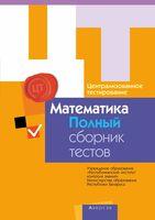 Централизованное тестирование. Математика. Полный сборник тестов. 2010-2014