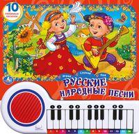 Русские Народные Песни. Книга-пианино с 23 клавишами и песенками