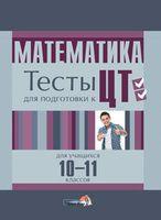 Математика. Тесты для подготовки к ЦТ для учащихся 10-11 классов