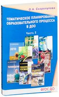 Тематическое планирование образоваельного процесса в ДОО. Часть 2