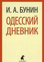 Одесский дневник