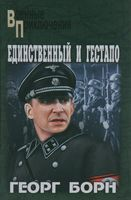 Единственный и гестапо