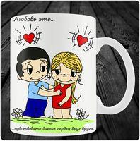 "Кружка ""Love is"" (art.19)"