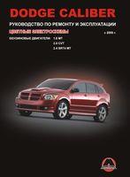 Dodge Caliber с 2006 г. Руководство по ремонту и эксплуатации