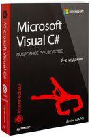 Microsoft Visual C#. Подробное руководство