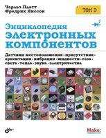 Энциклопедия электронных компонентов. Том 3