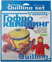 """Набор для квиллинга """"Космонавт и луноход"""""""
