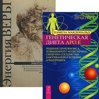 Генетическая диета Apo E. Энергия веры (комплект из 2-х книг)