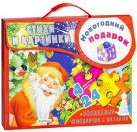 Новогодний подарок. К. Чуковский