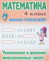 Математика. 4 класс. Умножение и деление многозначных чисел