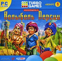 Turbo Games: Колыбель Персии