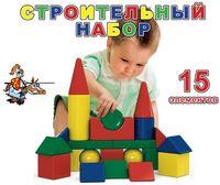 """Конструктор """"Строительный набор"""" (15 деталей)"""